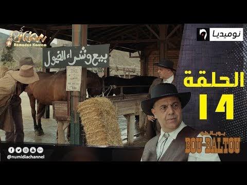 Bou-Baltou| - Episode 14 | Ramdan 2019