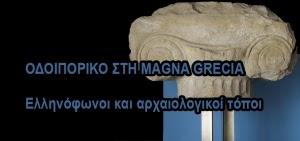 ΟΔΟΙΠΟΡΙΚΟ ΣΤΗ MAGNA GRECIA -ΕΛΛΗΝΟΦΩΝΟΙ ΚΑΙ ΑΡΧΑΙΟΛΟΓΙΚΟΙ ΤΟΠΟΙ