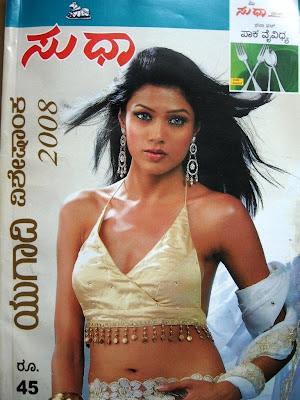 Sudha Yugaadi Visheshaanka Cover Page