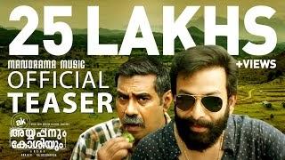 Ayyappanum Koshiyum Malayalam Movie (2020)   Cast   Teaser   Release Date