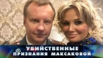 «Убийственные признания Максаковой».  «Убийственные признания Максаковой».  НТВ.Ru: новости, видео, программы телеканала НТВ