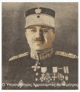 Ο διοικητής της VIII μεραρχίας Υποστράτηγος Χαράλαμπος Κατσιμήτρος (1886-1962)