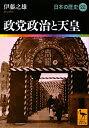 【送料無料】日本の歴史(22)