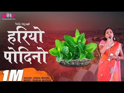 झुक जाए रे हरिया पोदीना Jhuka Jai Re Hariya Podina Folk Song