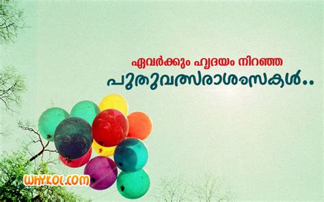 malayalam  year wishes happy  year  malayalam