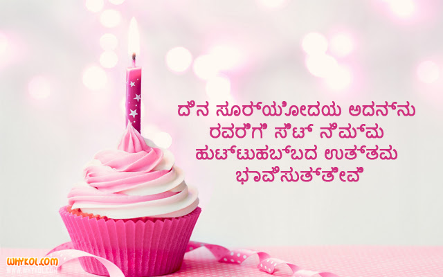 Unique Kannada Happy Birthday Wishes Awesome Greeting Hd Images