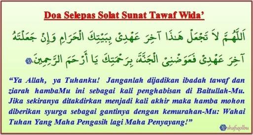 Doa Selepas Solat Sunnat Tawaf Wida'