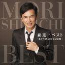 Mori Shinichi Best-Kashu Seikatsu 50 Shunen Kinen Ban - / Shinichi Mori