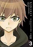 ダンガンロンパ 希望の学園と絶望の高校生(3) (ファミ通クリアコミックス)