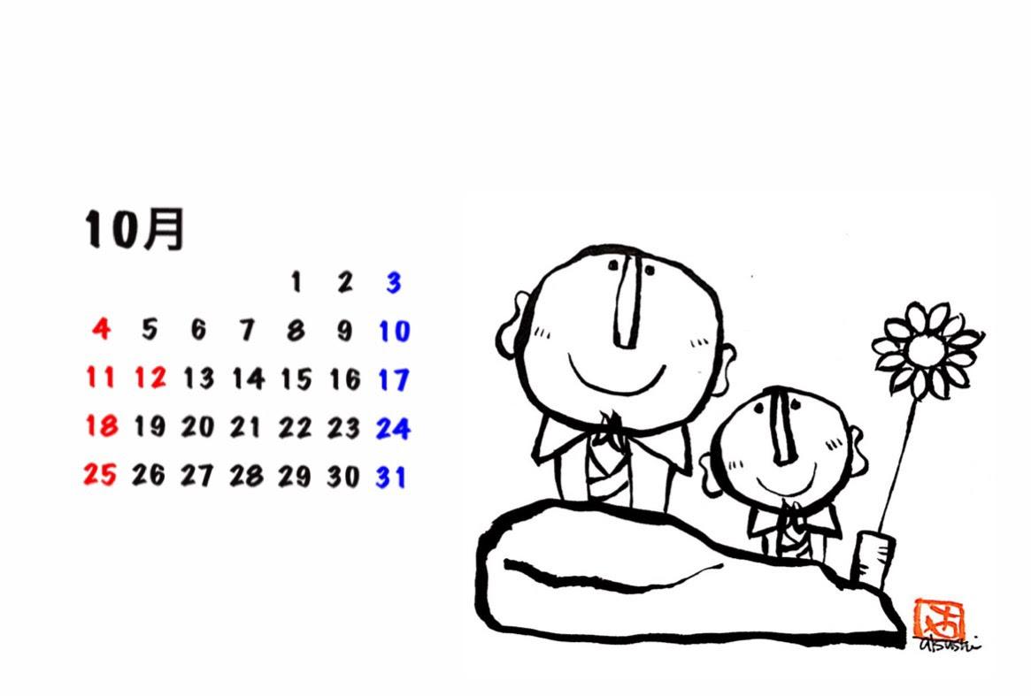 10月のカレンダーお地蔵さんイラストの塗り絵 大人の子供の塗り絵屋さん