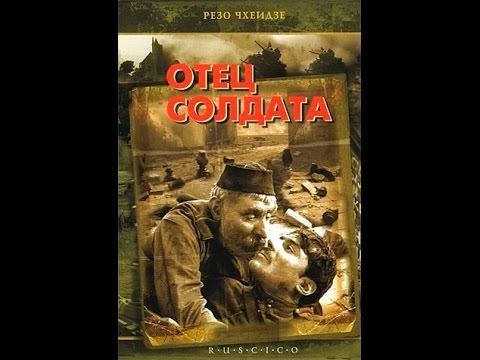 Отец солдата 1964 - полный фильм -