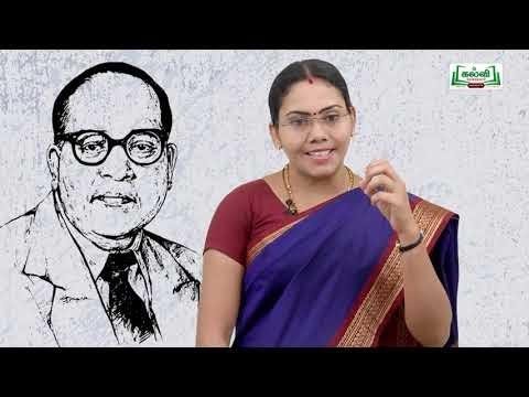 கவிதைப் பேழை Std8 தமிழ் சட்டமேதை அம்பேத்கர் KalviTV