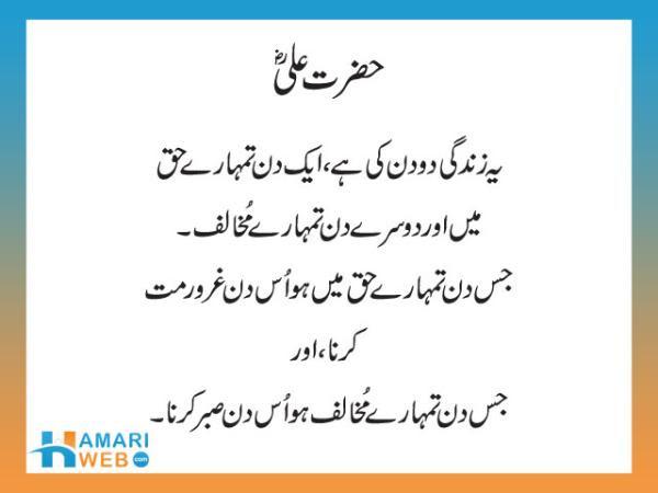 Hazrat Ali Quotes In Urdu Islamic Religious Images Photos