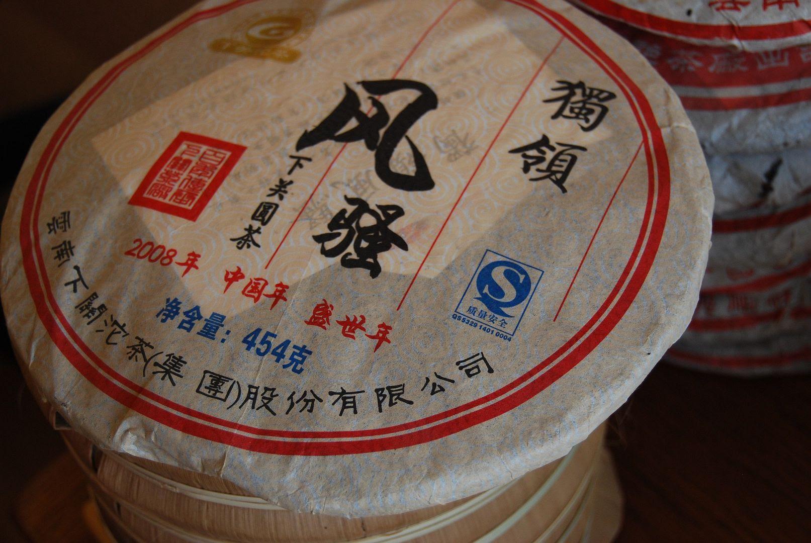 2008 Xiaguan Duling Fengsao
