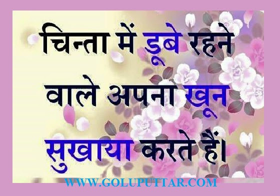 Best Hindi Short Quotes And Sayings Dont Worry Be Happy Photos