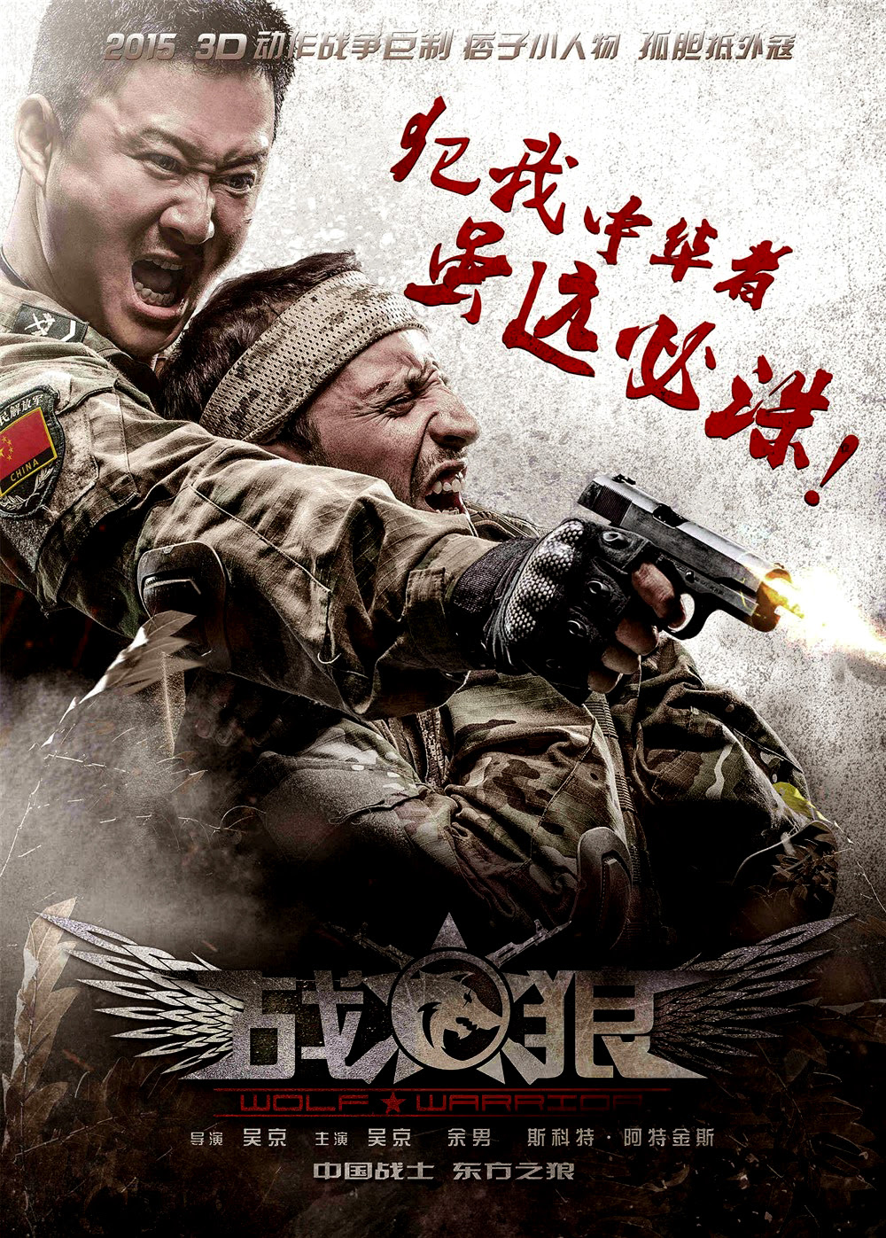 Image result for Wolf Warriors II