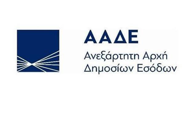 Τι δήλωσαν οι Έλληνες φορολογούμενοι το 2016 - Αναλυτικοί πίνακες