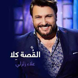 تحميل اغنية توكلنا على الله نغم العرب