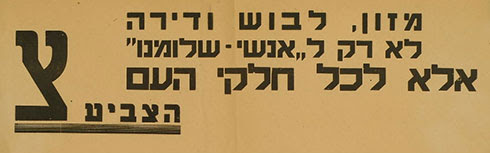 General Zionists pledge fight for economic equality, 1959 (Photo:  National Library of Israel Collection)