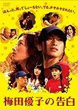 梅田優子の告白 [DVD]