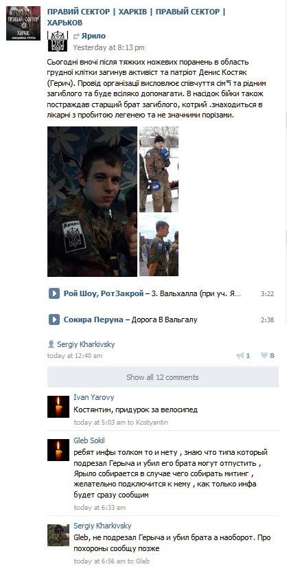 """В Харькове юный """"патриот"""" Украины погиб, пытаясь отобрать велосипед"""