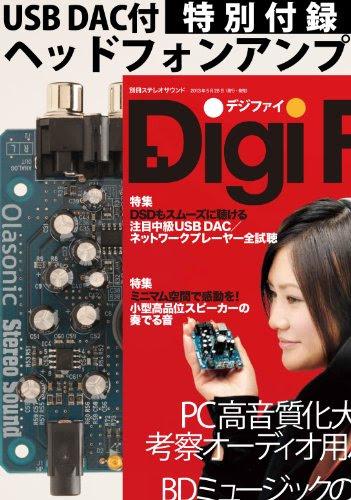 DigiFi No.10 特別付録ヘッドフォンアンプ付
