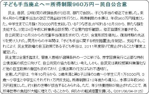 http://www.jiji.com/jc/zc?k=201108/2011080300684