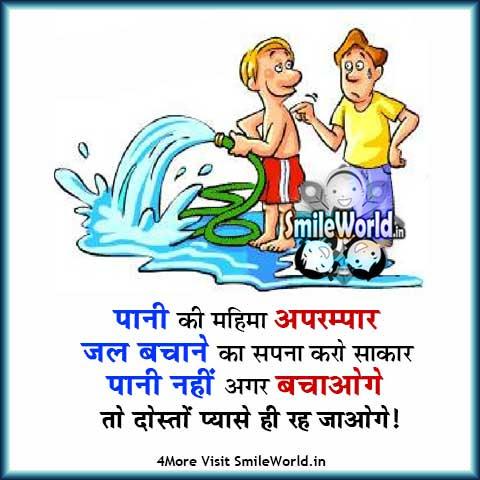 Pani Jal Bachao Save Water Quotes Slogans Poster In Hindi