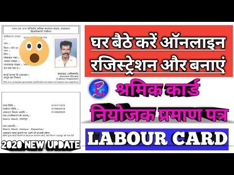 श्रमिक कार्ड कैसे बनाये : श्रमिक कार्ड के फायदे 2020