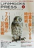 Life Hacks PRESS vol.2
