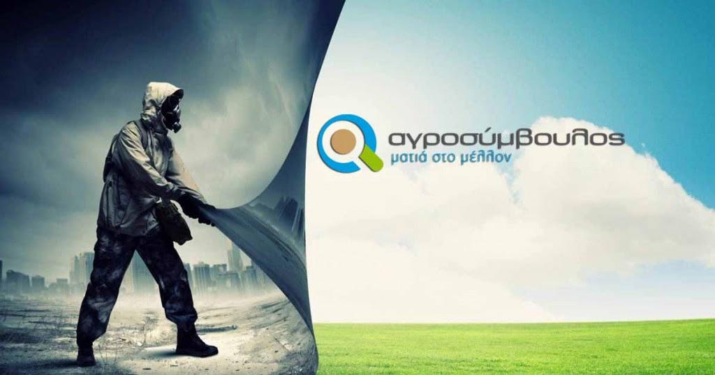 recycle_mlpe-kadoi_agrosimvoulos