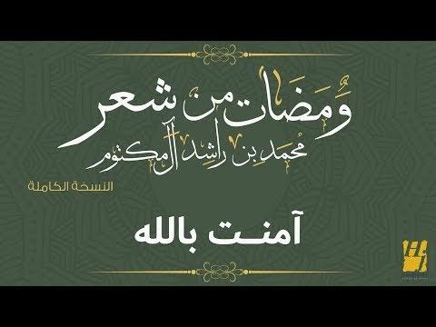 حسين الجسمي - آمنت باللهِ  #رمضان 2017