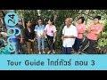 ENG24 - The Workshop : Tour Guide ไกด์ทัวร์ ตอน 3