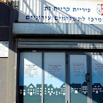 אחרי הודעת הפיטורים בפייסבוק: בוטלו השימועים לעובדי עיריית קריית גת - ישראל היום