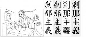 Argumento de la habitación China