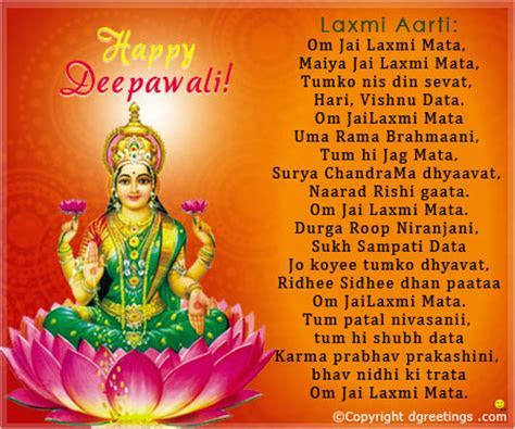 Diwali Aarti Cards   Greetings Wishes and more