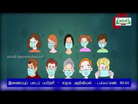 4th Social Science Bridge Course தன்சுத்தம் பாதுகாப்பு நாள் 11 Kalvi TV
