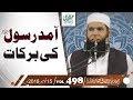 Ubqari Video Aamed-e- Rasool (PBUH) Ki Barkat Hakeem Tariq Mehmood