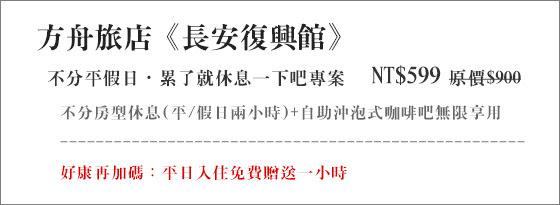方舟旅店(長安復興館)/方舟/長安/南京復興站/捷運/休息/101/西門町