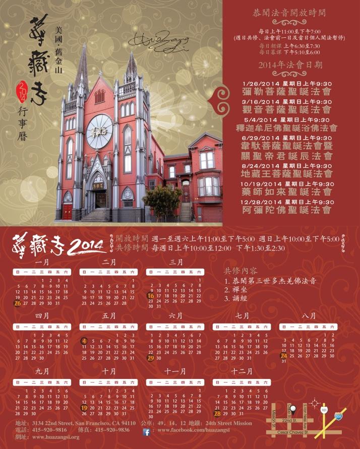2014行事曆中文-indi copy