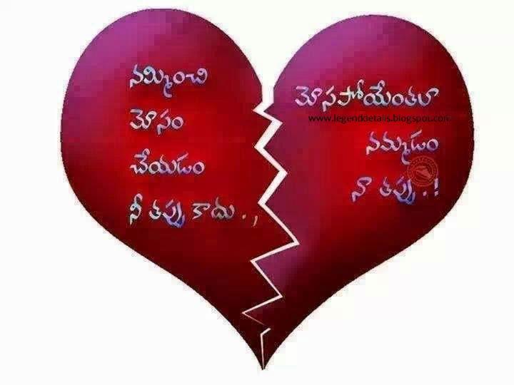 Telugu Love Quotations Free Download Gotteamdesigns