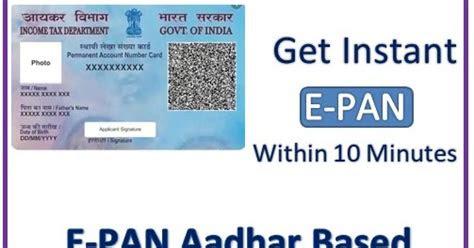 instant pan card  application  aadhar based