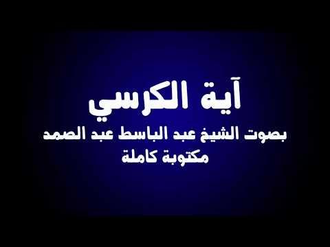 تحميل سورة الملك بصوت عبد الباسط عبد الصمد mp3
