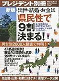 出世・結婚・お金は県民性で9割決まる 2010年 6/17号 [雑誌]