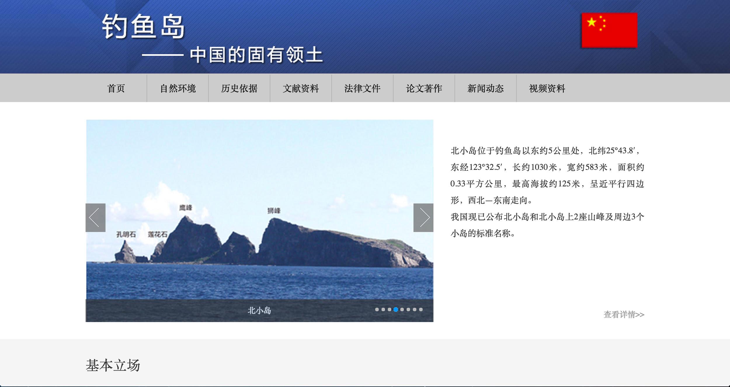 The homepage of www.diaoyudao.org.cn