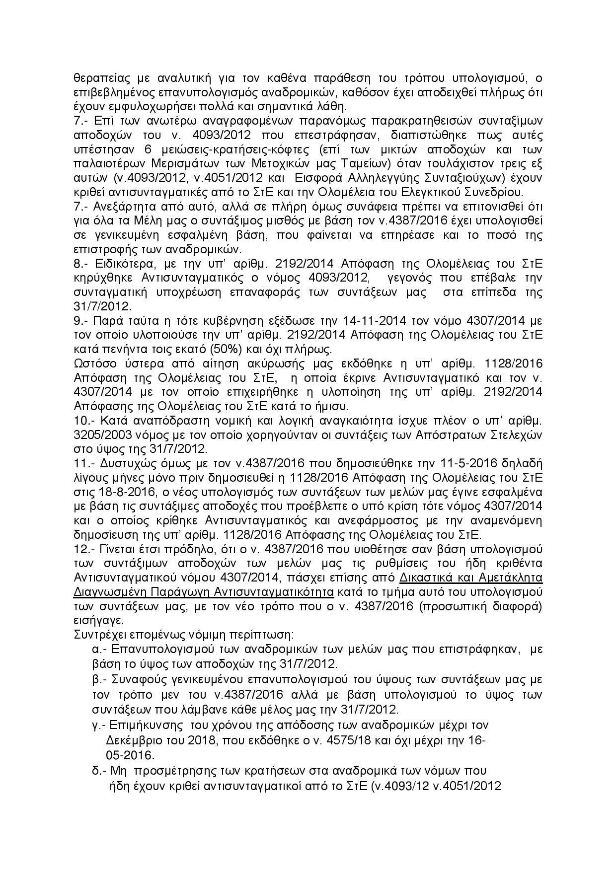 ΕΣΦΑΛΜΕΝΑ ΠΟΣΑ ΑΝΑΔΡΟΜΙΚΩΝ_ΥΠΟΙΚ_68Σ_22ΙΑΝ19 (σελ.2)