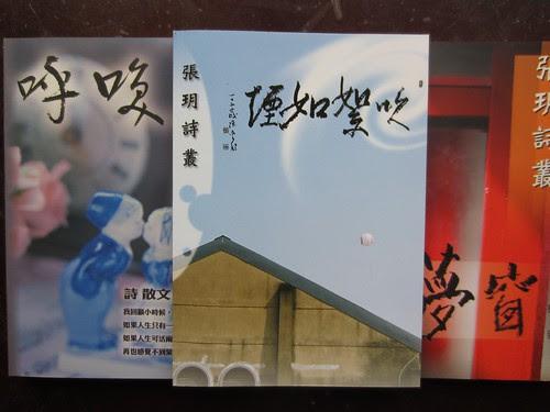 張玥的詩叢:呼喚、吹絮如煙、夢窗