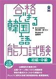 CD付 合格できる韓国語能力試験 初級・中級
