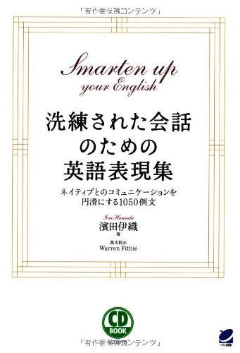 洗練された会話のための英語表現集(CD BOOK)