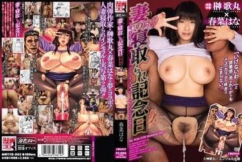 MTYD-002 Cuckold Wife Of Anniversary Haruna Hana
